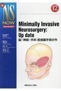 新NS NOW No.12 Minimally Invasive Neurosurgery: Up date