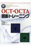 新OCT・OCTA読影トレーニング 改訂第2版