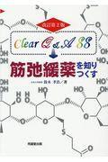Clear Q&A 88 筋弛緩薬を知りつくす 改訂第2版