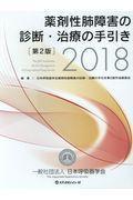 薬剤性肺障害の診断・治療の手引き 第2版 2018
