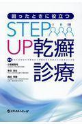 困ったときに役立つ STEP UP 乾癬診療
