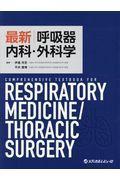 最新 呼吸器内科・外科学