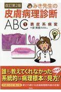 みき先生の皮膚病理診断ABC 1.表皮系病変 改訂第2版