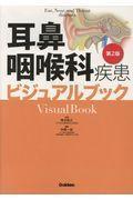 耳鼻咽喉科疾患ビジュアルブック 第2版