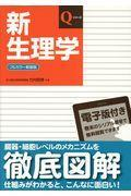Qシリーズ 新生理学 改訂第7版 フルカラー新装版