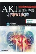 AKI急性腎障害治療の実際 電子版付