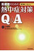 医療者のための 熱中症対策Q&A