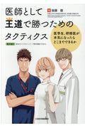 医師として王道で勝つためのタクティクス 医学生、研修医が本気になったらどこまでできるか