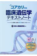 コアカリ準拠 臨床遺伝学テキストノート ゲノム医療に必要な考え方を身につける