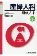 産婦人科研修ノート 改訂第3版