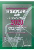 脳血管内治療の進歩 ブラッシュアップセミナー 2020
