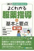 よくわかる服薬指導の基本と要点 第3版