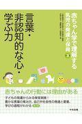 赤ちゃん学で理解する乳児の発達と保育 第3巻 言葉・非認知的な心・学ぶ力