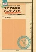 改訂 法的根拠に基づく ケアマネ実務ハンドブック【介護報酬・加算減算編】
