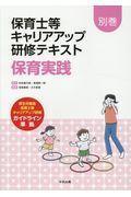 保育士等キャリアアップ研修テキスト 別巻 保育実践