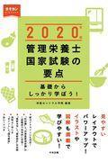 管理栄養士国家試験の要点 2020年版