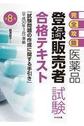 完全攻略 医薬品「登録販売者試験」合格テキスト 第8版