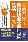 完全攻略 医薬品「登録販売者試験」合格テキスト 2020年版