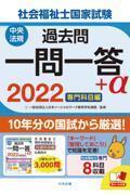 2022社会福祉士国家試験過去問 一問一答+α 専門科目編