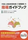 外国人技能実習制度(介護職種)の指導ガイドブック