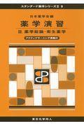 スタンダード薬学シリーズII-9 薬学演習 III.薬学総論・衛生薬学(アクティブラーニング課題付)