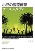 小児の医療倫理 ケーススタディ