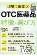 現場で役立つ! OTC医薬品の特徴と選び方