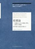 看護論 定義およびその実践、研究、教育との関連 25年後の追記を添えて