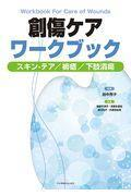 創傷ケアワークブック スキン-テア/褥瘡/下肢潰瘍