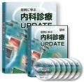 症例に学ぶ内科診療UP DATE DVD(6枚)書籍(1冊)セット