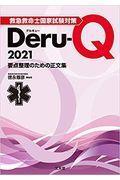 救急救命士国家試験対策Deru-Q 2021