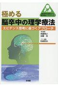 臨床思考を踏まえる理学療法プラクティス 極める脳卒中の理学療法 エビデンス思考に基づくアプローチ