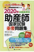 2020年 出題基準別 助産師国家試験重要問題集