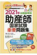 2021年 出題基準別 助産師国家試験重要問題集
