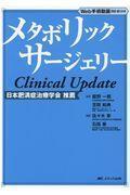 メタボリックサージェリー Clinical Update