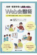 医療・看護現場の成果が出るWeb会議術 ICT時代の会議・研修、Webとリアルの活用法