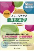 ナーシング・サプリ 改訂2版 イメージできる臨床薬理学