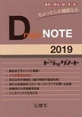 Drugs-NOTE 2019 ドラッグノート