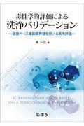 毒性学的評価による洗浄バリデーション
