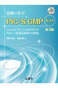 図解で学ぶPIC/S GMPガイド 第3版