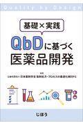 基礎×実践 QbDに基づく医薬品開発
