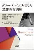 グローバル化に対応したGMP教育訓練