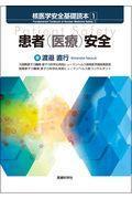 核医学安全基礎読本 1 患者(医療)安全