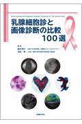 乳腺細胞診と画像診断の比較100選