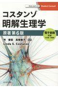 コスタンゾ明解生理学 原書第6版