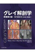 グレイ解剖学 原著第4版 電子書籍付(日本語・英語版)
