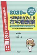 出題基準平成30年版準拠 2020年 出題傾向がみえる 在宅看護論 中項目にみた要点と解説付過去問題集 第91回~第108回看護師国家試験問題収録