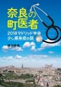 奈良の町医者2018 マドリッド学会少し感染症の話