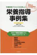 栄養管理プロセスを活用した 栄養指導事例集