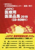 JAPIC医療用医薬品集 2019 CR-ROM付